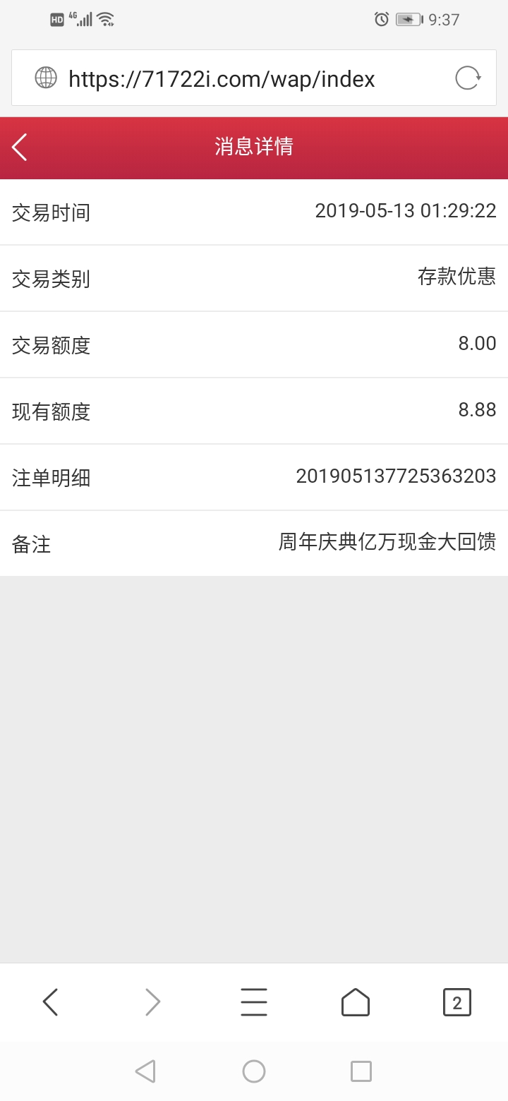 Screenshot_20190515_093732_com.tencent.mtt.jpg
