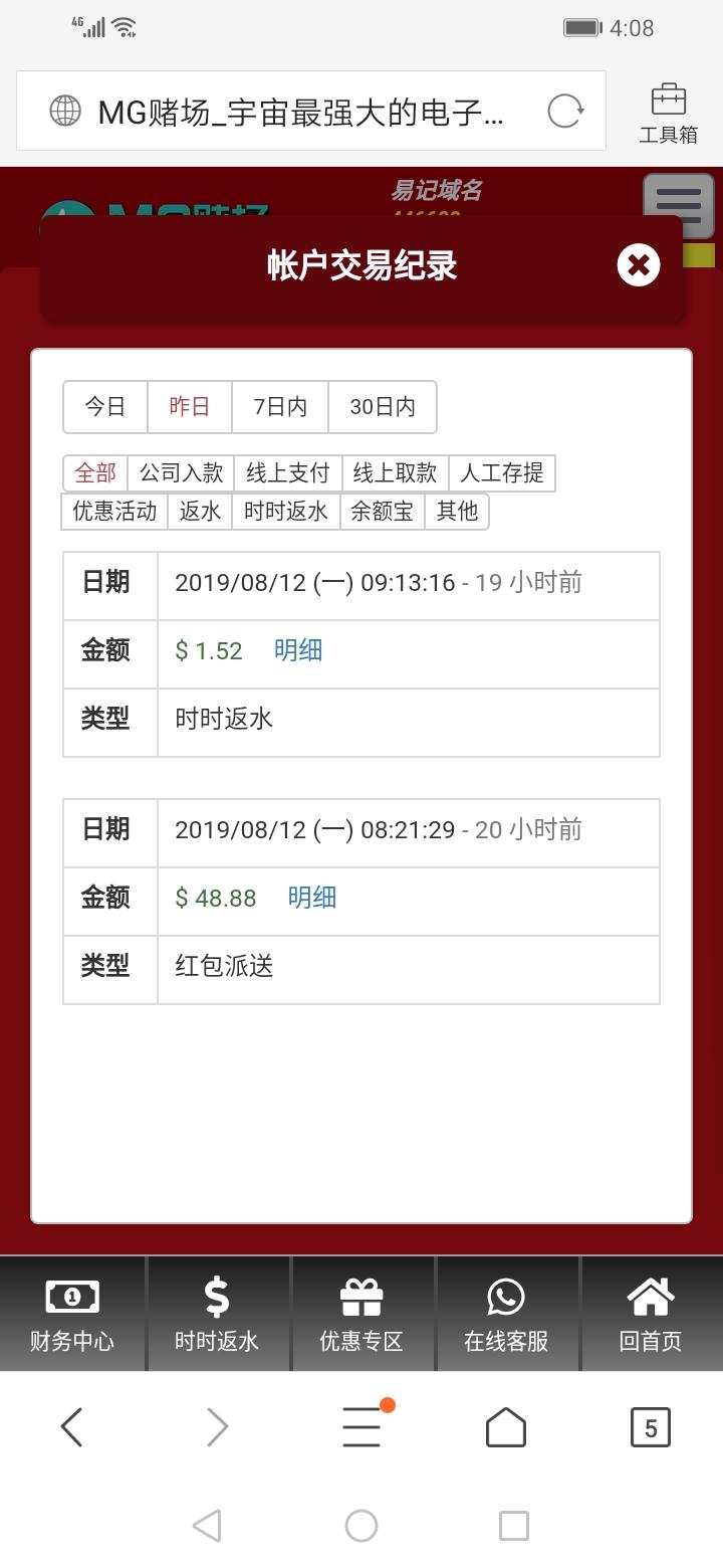 Screenshot_20190813_160827_com.tencent.mtt.jpg
